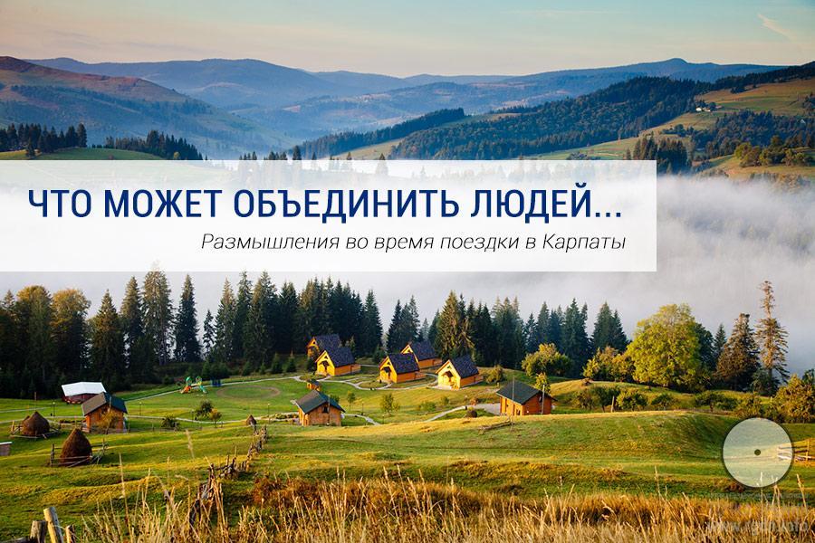 Поездка в Карпаты. Или что может объединить людей?