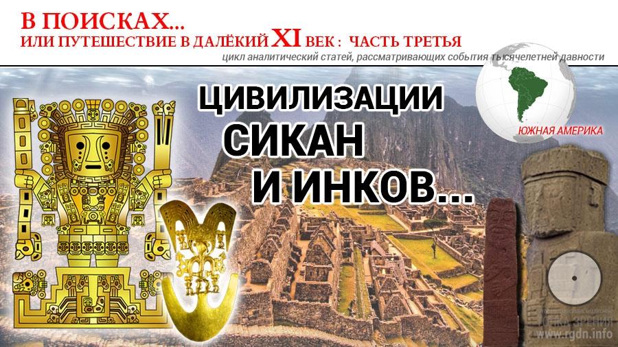 В поисках... XI век. Сиканская и инкская цивилизации. Часть третья.