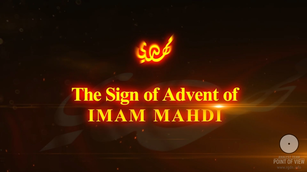 About the advent of Imam Mahdi