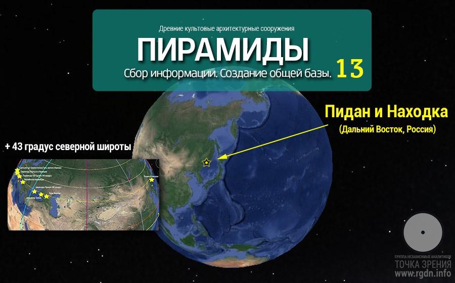 Пирамиды мира. Часть 13: гора Пидан, сопки Находки, Россия... + 43 градус.