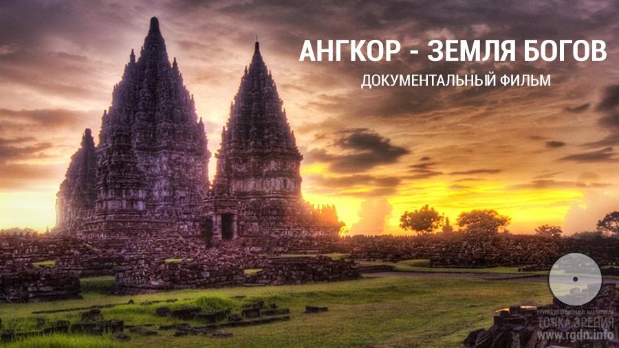Ангкор - земля богов. Документальный фильм.