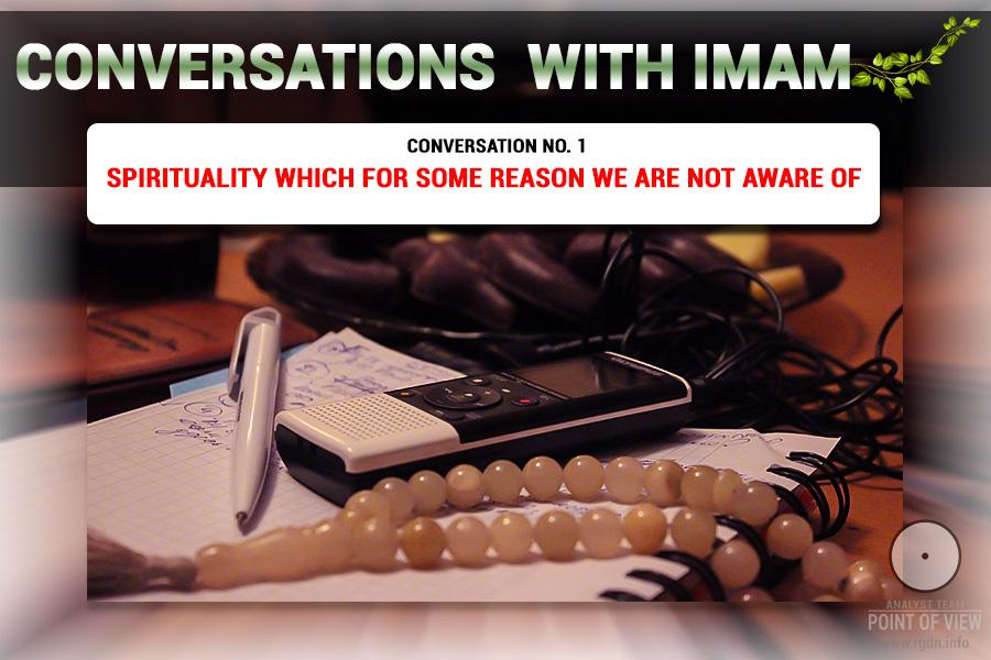 "Conversations with Imam. First one:"" The spirituality about which we, for some reason, do not know""."