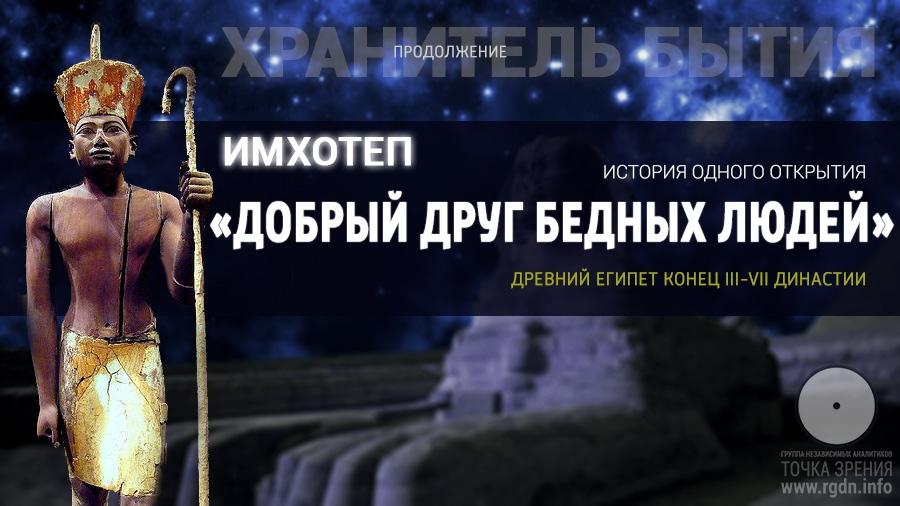 История одного открытия. «Имхотеп. Добрый друг бедных людей». Древний Египет конец III-VII династии.