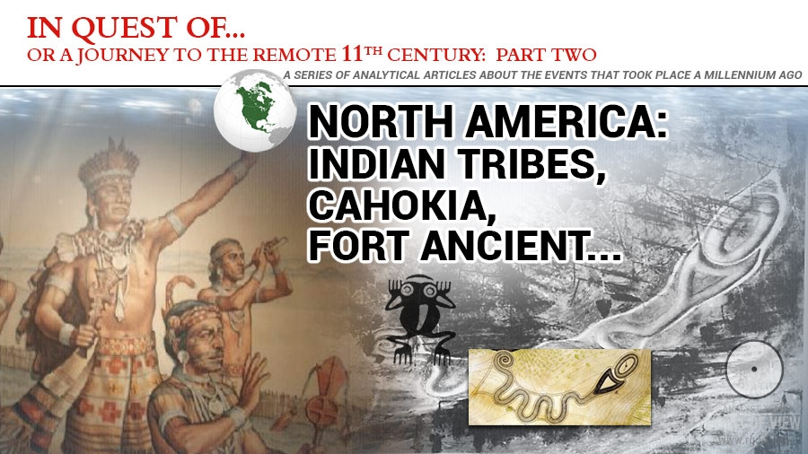 In quest of... North America of the 11th century... Indian tribes, Cahokia and Fort Ancient. Part Two