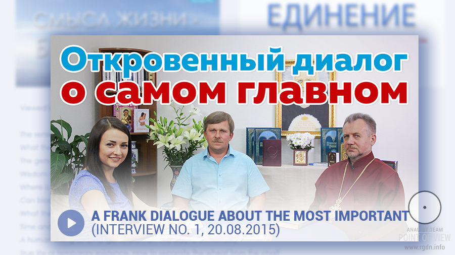 A Frank Dialogue about the Most Important (interview No. 1, 20.08.2015)