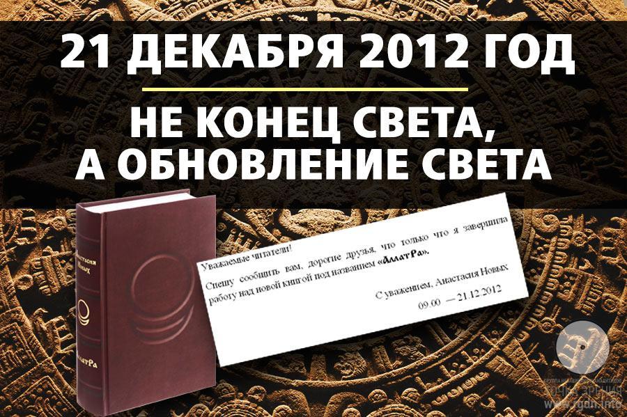 21 декабря, 2012 года. Не конец, а обновление света!