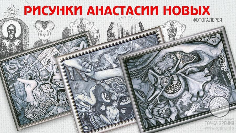 Символические рисунки Анастасии Новых.