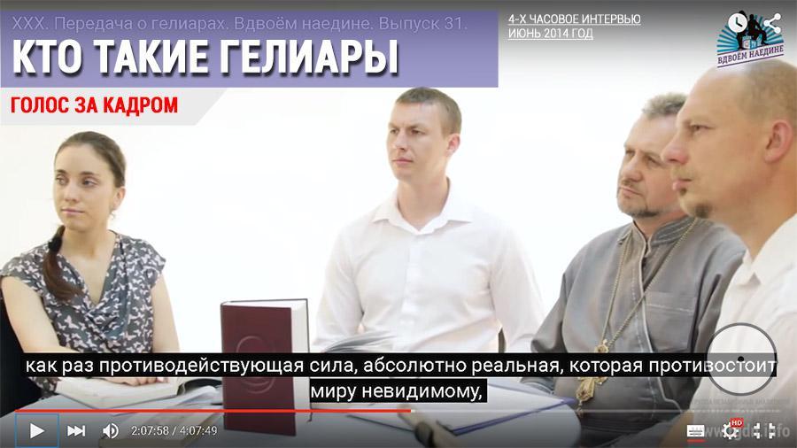 XXX. Передача о гелиарах.  4-х часовое интервью, содержание (июнь, 2014 год)