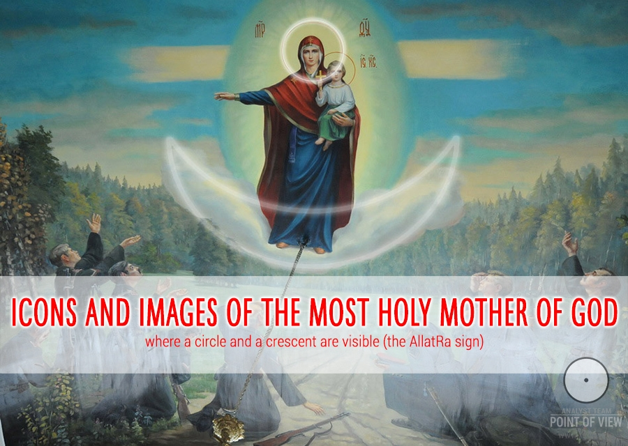 Icons of the Most Holy Mother of God, on which a circle and a crescent are present (the AllatRa sign)