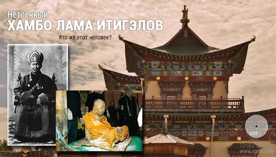 Нетленный Хамбо Лама Итигэлов.