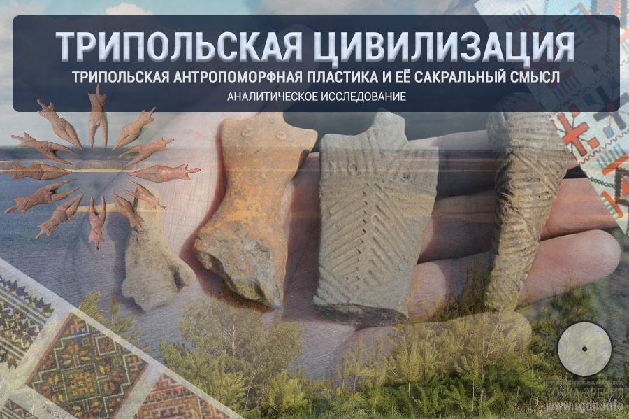 Трипольская цивилизация, антропоморфная пластика и её сакральный смысл.