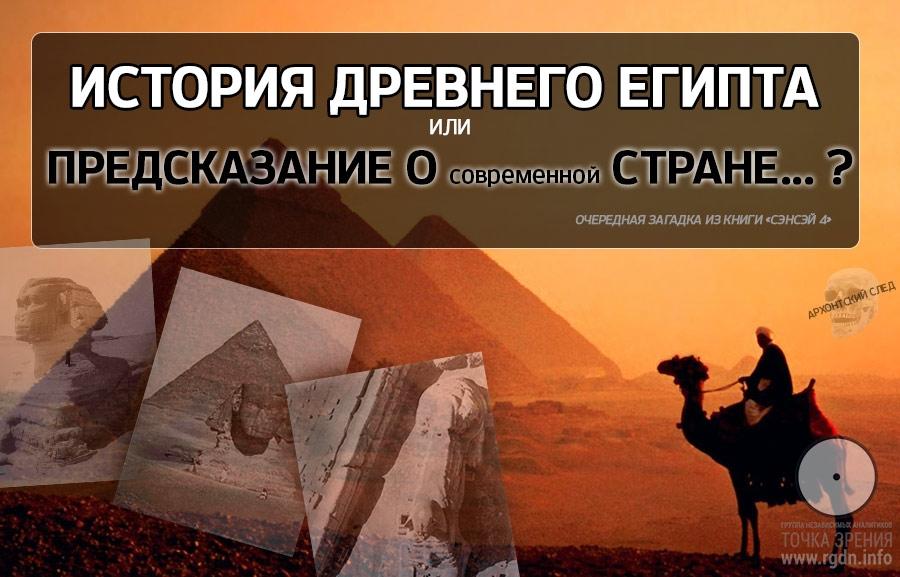 История Древнего Египта или предсказание об одной современной стране...?