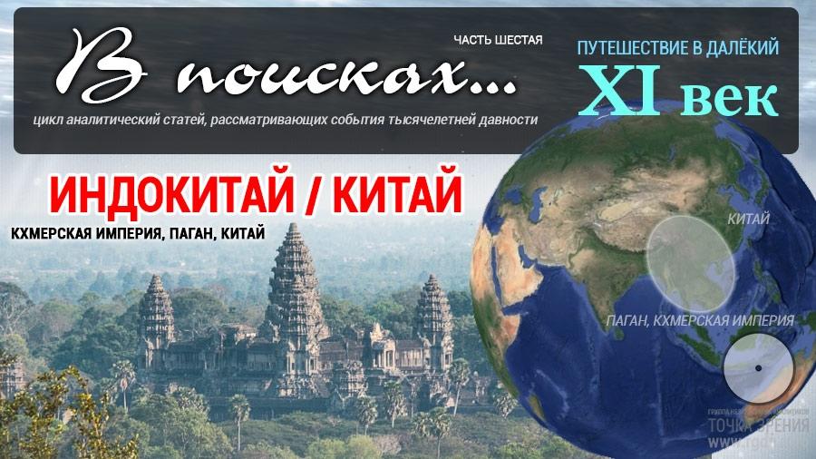 В поисках... XI век. Индокитай (Кхмерская империя, Паган, Китай). Часть шестая.