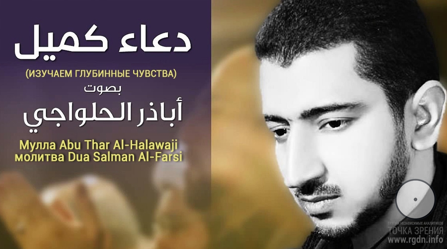 Мулла Abu Thar Al-Halawaji (أباذر الحلواجي). Молитва Dua Salman Al-Farsi.