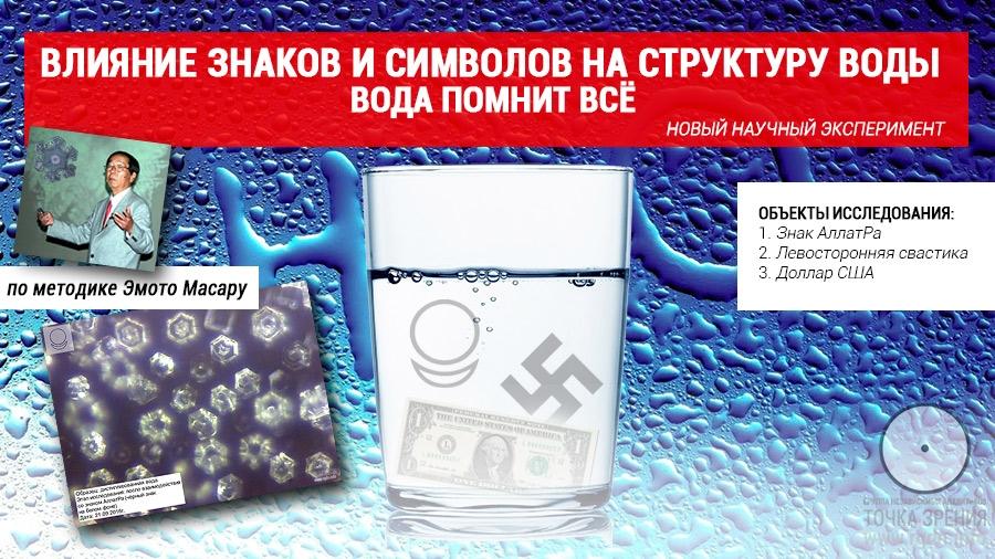 Эксперимент: «Влияние знаков и символов на структуру воды». Вода помнит всё…