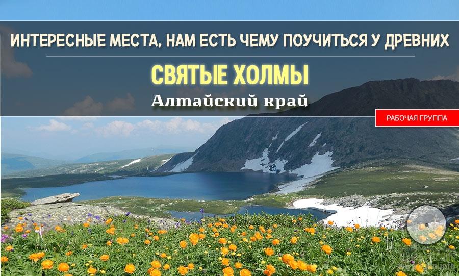 Интересные места. Нам есть чему поучиться у древних. Алтайский край.