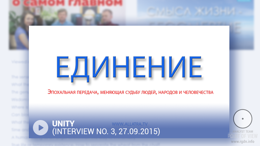 UNITY (interview No. 3, 27.09.2015)