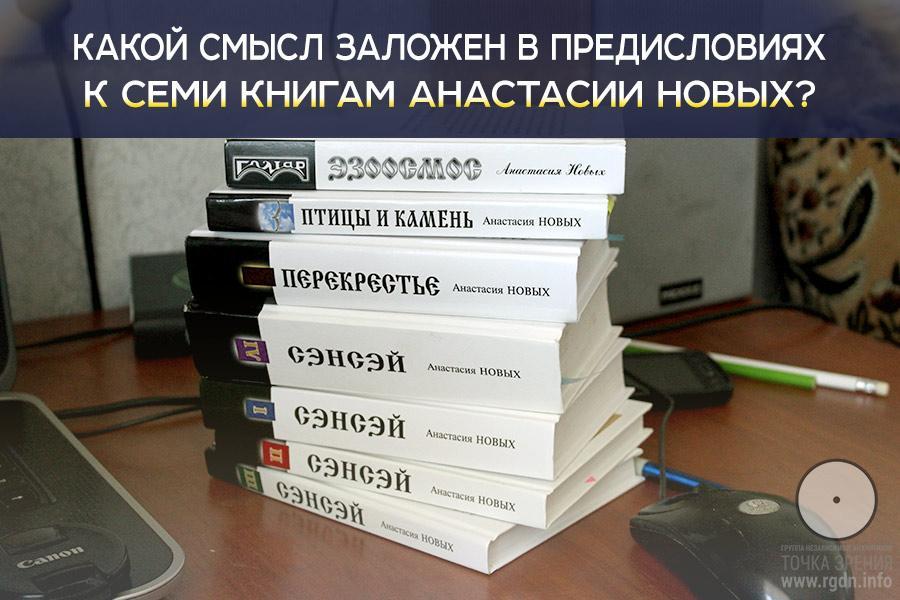 Скрытый смысл предисловий к книгам Анастасии Новых.