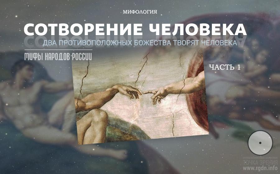 Сотворение человека. Мифы народов России. Часть 1.