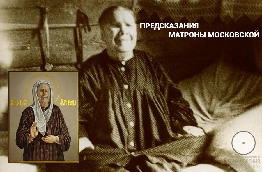 Предсказания Матроны Московской о Втором пришествии Христа.