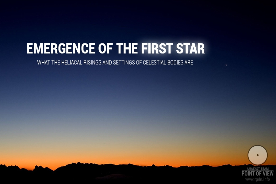 Emergence of the first star. Heliacal risings / settings of celestial bodies