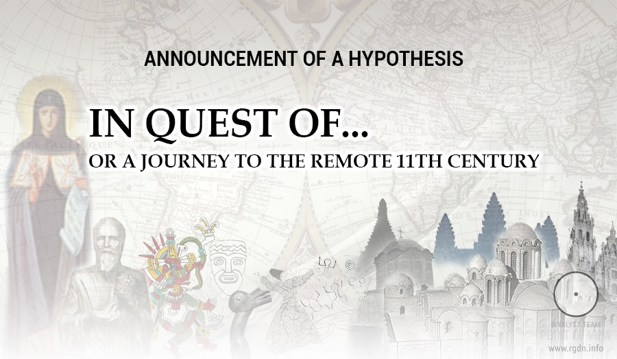 In quest of... or a journey to the remote 11th century. Announcement of a new article series