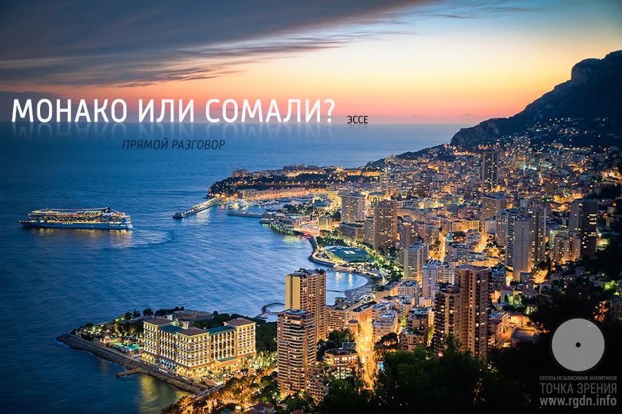 Монако или Сомали? Эссе.