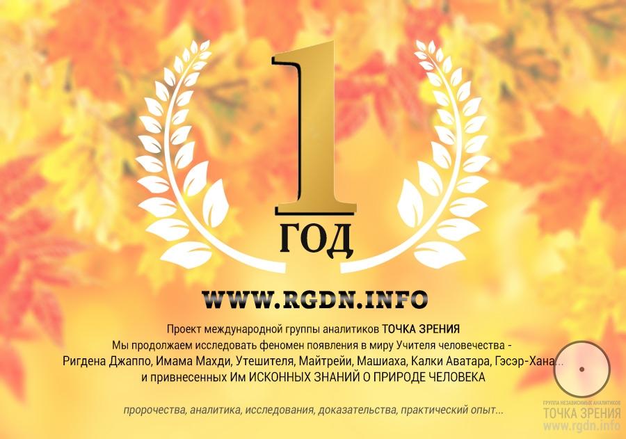www.rgdn.info исполнился 1 год!