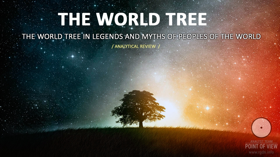 The World Tree in legends and myths of peoples of the world