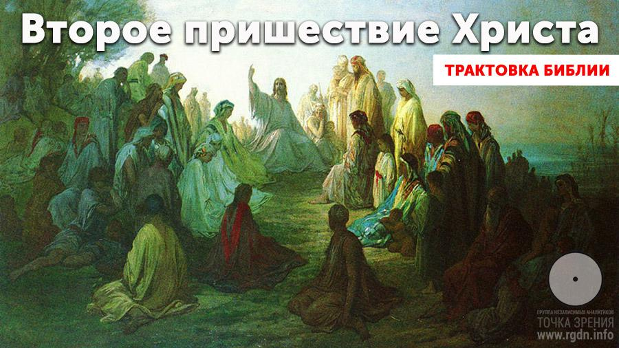 Второе пришествие Христа и конец света. Трактовки Библии.