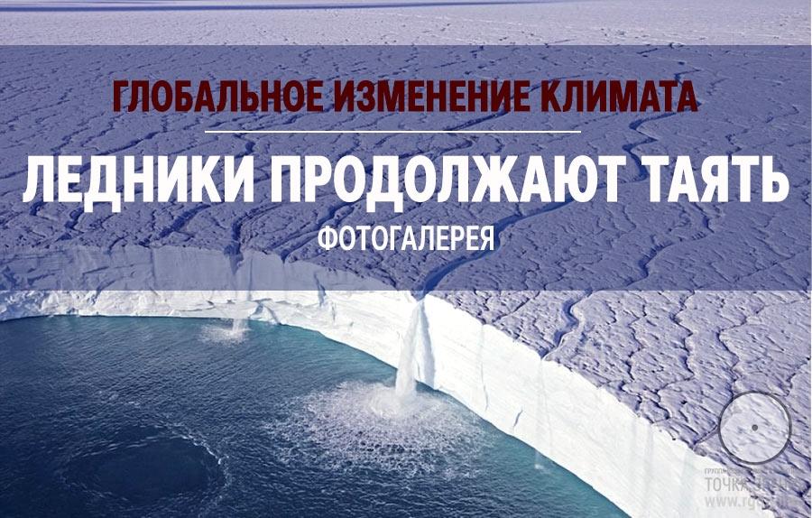 Ледники продолжают таять. Фотоподборка.