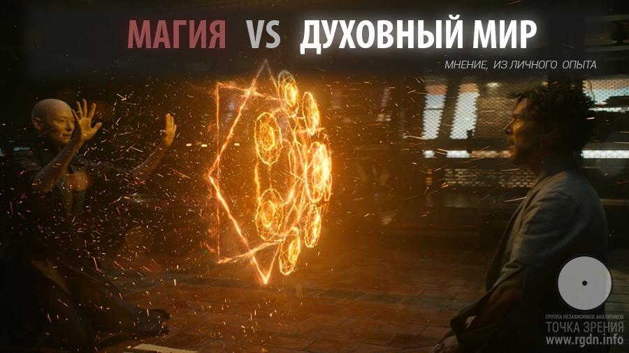 Магия vs Духовный Мир. Мнение.
