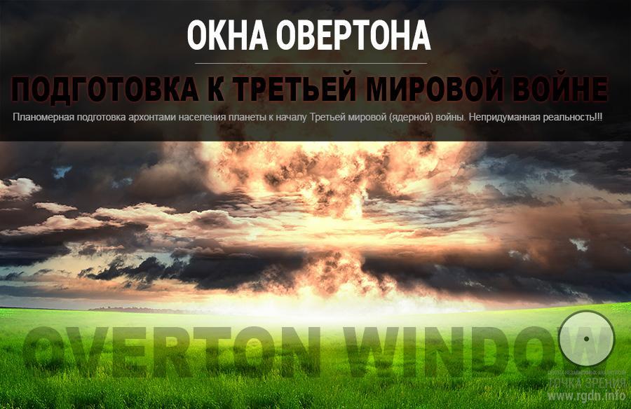 Подготовка населения земли к 3-й мировой войне. Окна Овертона в исполнении Архонтов.