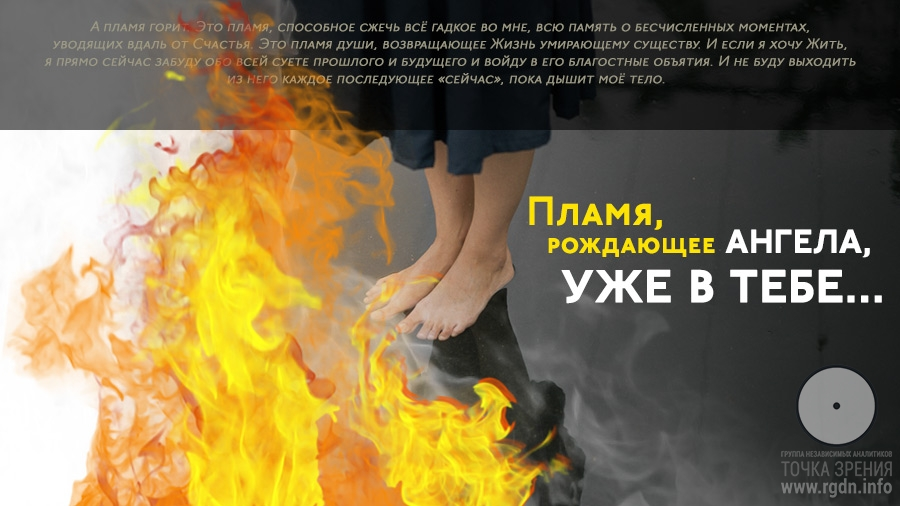 Пламя, рождающее Ангела.