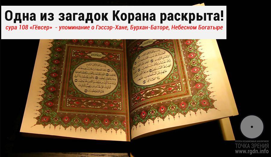 Одна из загадок Корана раскрыта! Джербаил, Гёвсер и Гэсэр-хан...