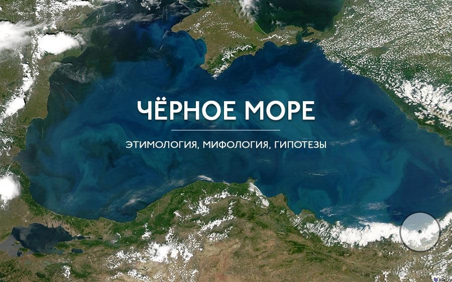 Чёрное море. Этимология, мифология, гипотезы.