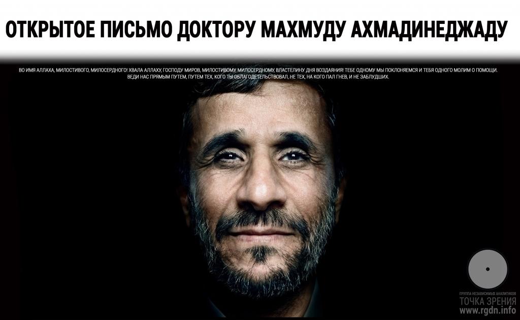 Открытое письмо доктору Махмуду Ахмадинеджаду.