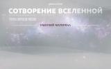Сотворение вселенной. Мифы народов России. Сбор информации.
