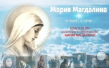 Mary Magdalene. Not remembrance, but nowadays