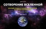 Сотворение вселенной. Часть V. Краткий сравнительный анализ мифов на разных континентах.