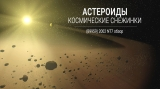 Астероиды - космические снежинки.  (89959) 2002 NT7 обзор.