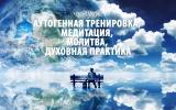 Аутогенная тренировка, Медитация, Молитва, Духовная практика.