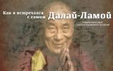 Как я встречался с его Святейшеством Далай-Ламой.