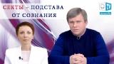 Секты - подставы от сознания. Беседа с Игорем Михайловичем Даниловым.