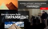 Для чего нужны были пирамиды? Сверхъестественный эксперимент «ПИРАМИДА».