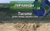 Пирамиды мира. Часть 24: Тукуме в долине Ламбайеке, Перу.