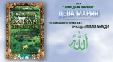 Книга Праведная Марйам - упоминание о временах прихода Махди.