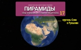 Пирамиды мира. Часть 17: курганы Сона в Румынии.