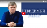 Невидимый мир. Беседа с Игорем Михайловичем Даниловым.