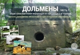 Dolmens. Part 1: general description, classification, history of studies